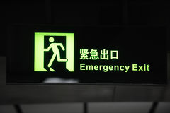 Знак аварийного выхода Стоковые Изображения