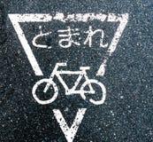 Знак велосипеда на улице асфальта Стоковое Изображение RF