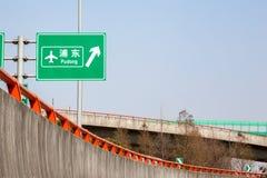 Знак выхода авиапорта Шанхая Пудуна Стоковое фото RF