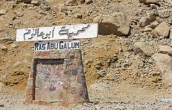 Знак запаса galum abu Ras Стоковая Фотография RF