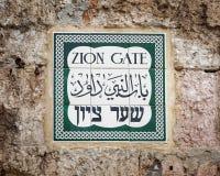 Знак Иерусалим строба Сиона Стоковые Фото