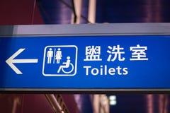 Знак и значок туалета для людей, женщин и выведенный из строя Стоковая Фотография RF