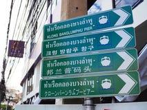 Знак направления пристани канала Banglumphu с множественными языками перевода Стоковая Фотография