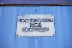 Знак на голубой двери, отсутствие trespassing в русском языке ретро Стоковые Изображения RF