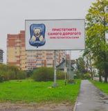 Знак осени 2016 России большой на дороге прикрепляет ваше место самое дорогое стоковое фото