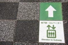 Знак показывая направление к лифту Стоковые Изображения