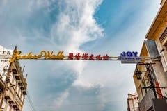 Знак прогулки Jonker, Малакка, Малайзия Стоковое Изображение