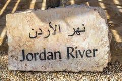 Знак реки Иордан на Bethany стоковые фотографии rf