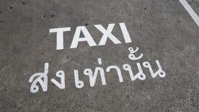 Знак стоянки такси стоковое фото