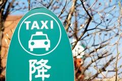 Знак такси, Япония Стоковые Фотографии RF
