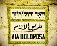 Знак улицы через Dolorosa стоковое фото