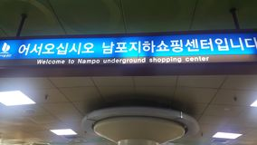Знак улицы Nampo стоковые фото
