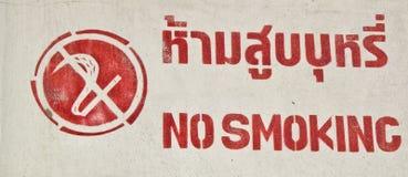Знак для некурящих Стоковая Фотография RF
