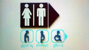 знак toiletroom Стоковые Изображения