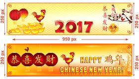 Знамена на китайский Новый Год 2017, год петуха Стоковое Изображение RF