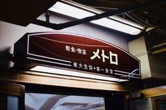 Знамя 2018 двери буфета университета токио Стоковые Фотографии RF