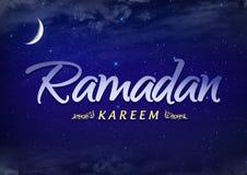 Знамя Рамазана Стоковая Фотография RF