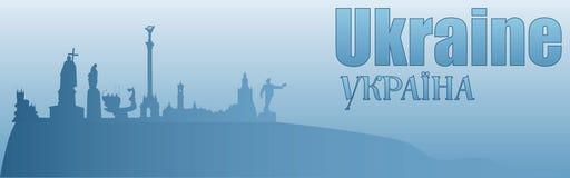 Знамя с изображением визирований Украины иллюстрация вектора