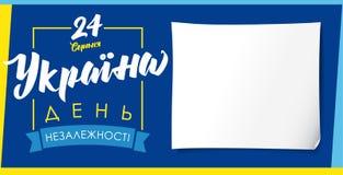 Знамя UA Дня независимости Украины приветствуя голубое Стоковое фото RF