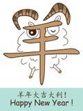 Значок года овец Стоковая Фотография RF