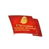 Значок СССР Стоковые Изображения