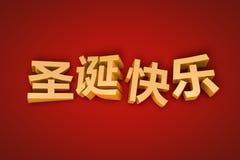 Золотистое китайское с Рождеством Христовым на красной предпосылке Стоковое фото RF