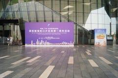 Зона свободной торговли Qianhai, выставочный зал Стоковые Изображения RF