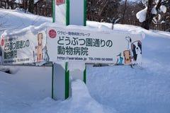 Зоопарк Asahiyama, Asahikawa, Хоккаидо, Япония стоковые фотографии rf