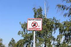Зодиак: Запрещенный идти собаки Стоковые Фотографии RF