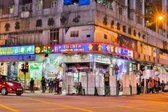 Золотая аркада компьютера, Гонконг Стоковые Фото