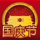Золотая кнопка чествуя китайский национальный праздник, вектор Illustr бесплатная иллюстрация