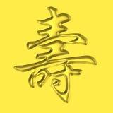 Золотой азиатский шарм благословением на длинная жизнь Стоковое Изображение RF