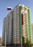 Здание нового дома мульти-этажа Стоковые Изображения RF