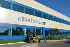 Здание продукции заварки и картины завода автомобиля Стоковое Изображение RF
