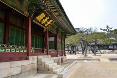 Здания на дворце area2 Changgyeong Стоковое Изображение RF