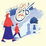 Идти к мечети для иллюстрации Eid Mubarak бесплатная иллюстрация