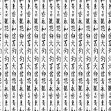 Иероглифы vector безшовная картина Стоковое Изображение