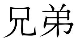 иероглиф братства Стоковые Изображения RF