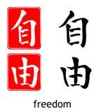 иероглиф свободы значит бесплатная иллюстрация