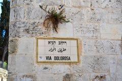 Иерусалим старый город dolorosa через Стоковые Фотографии RF