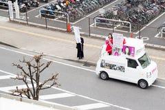 Избрание 2019 Chiba префектурное стоковые фотографии rf