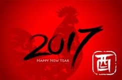 Изображение 2017 год петуха огня Стоковая Фотография RF