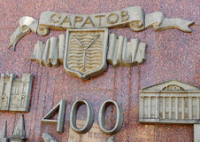 Изображения на стене в городе Саратова Стоковые Фото