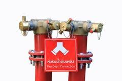 Изолированное соединение отделения пожарной охраны Стоковое Фото