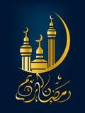 иллюстрация исламская Стоковое Изображение RF