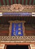имперский дворец shenyang Стоковое Изображение