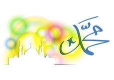Имя каллиграфии пророка Мухаммеда Стоковое Фото