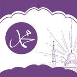 Имя каллиграфии пророка Мухаммеда Стоковая Фотография RF