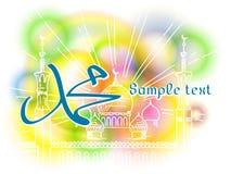 Имя каллиграфии пророка Мухаммеда Стоковое Изображение