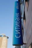 Имя Citibank на офисном здании Стоковые Фотографии RF